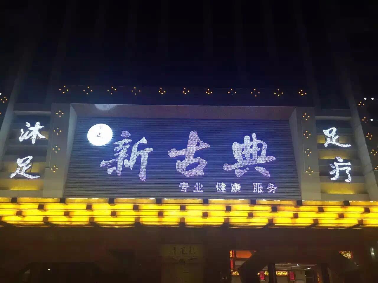 岳阳平江新古典养生会所