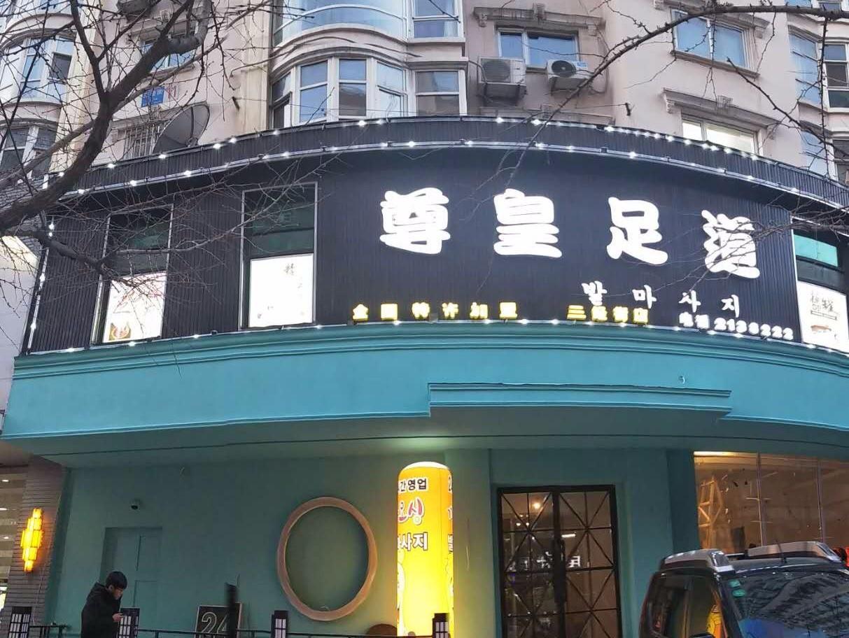 辽宁丹东尊皇足道休闲会所