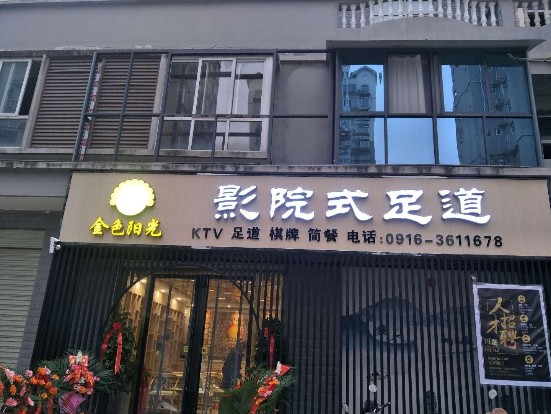 陕西汉中金色阳光