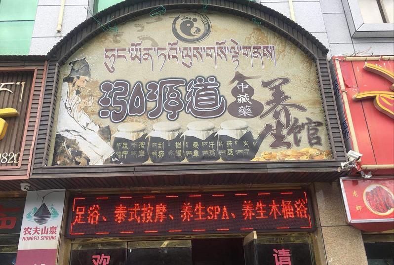 西藏林芝泓源道养生馆