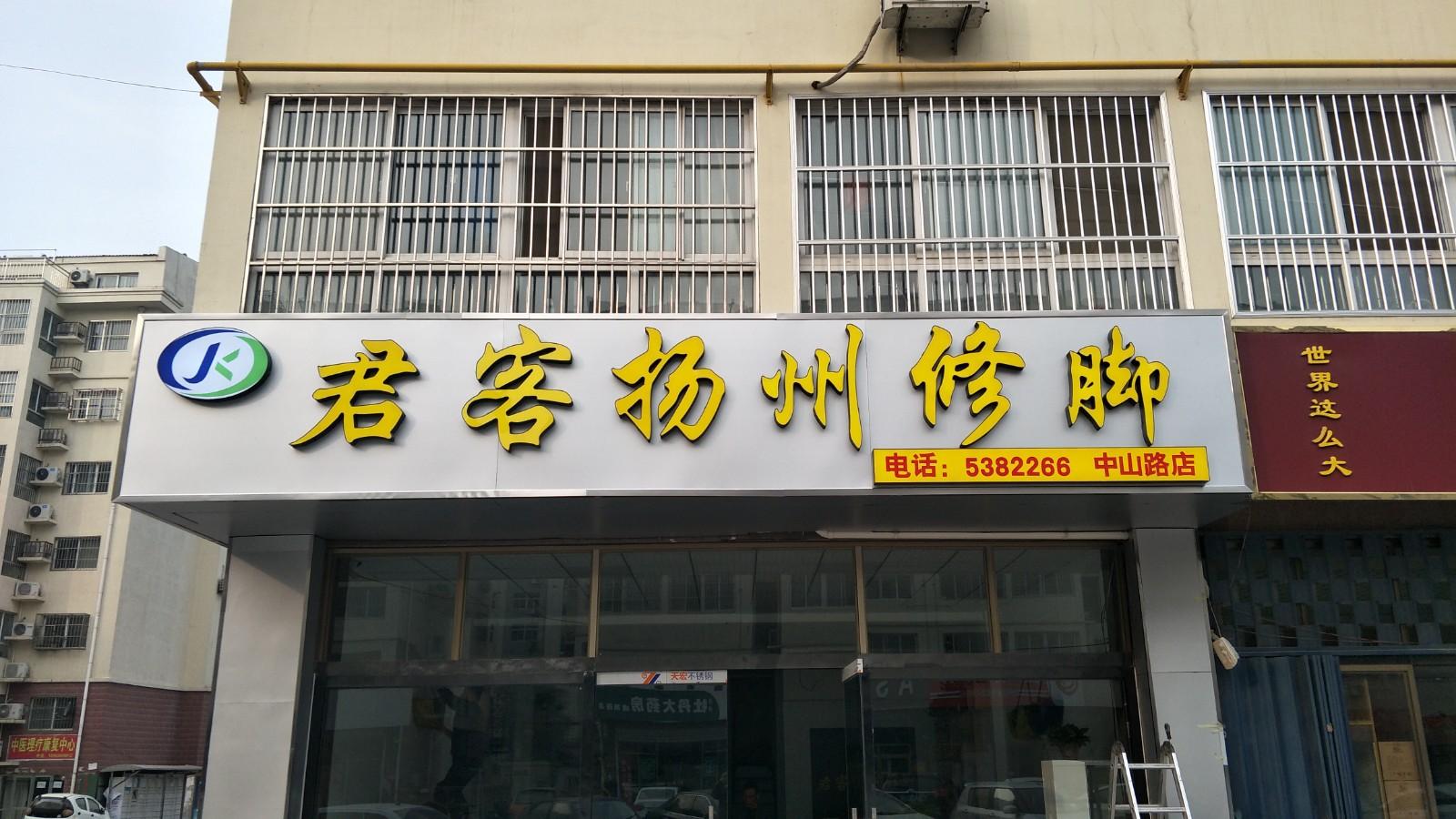 君客扬州修脚——中山路店