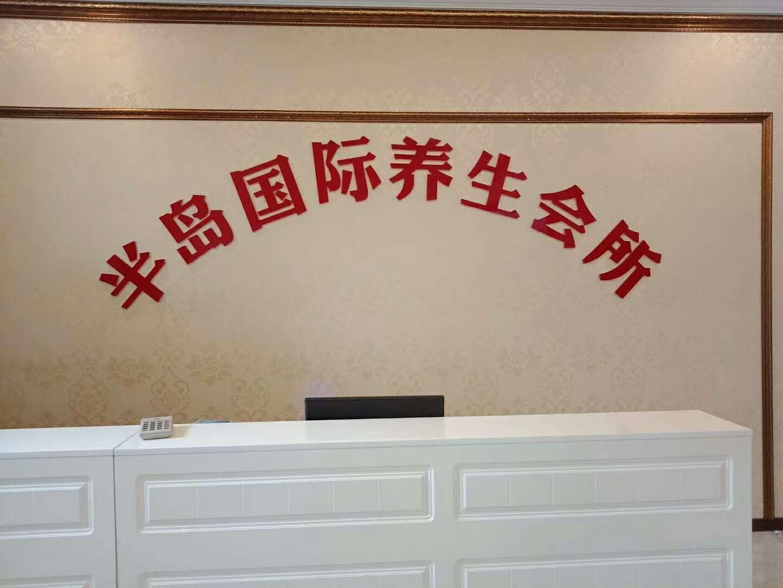 重庆半岛国际养生会所