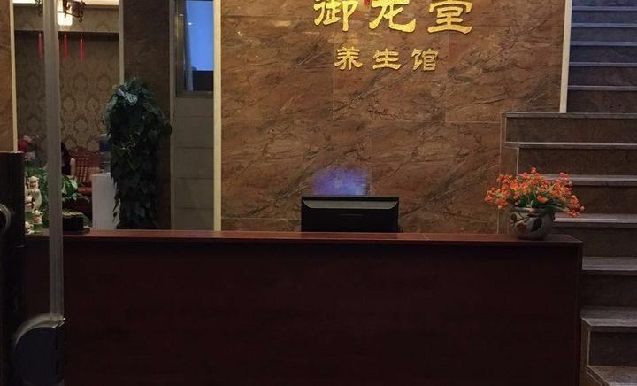 北京御龙堂养生会所