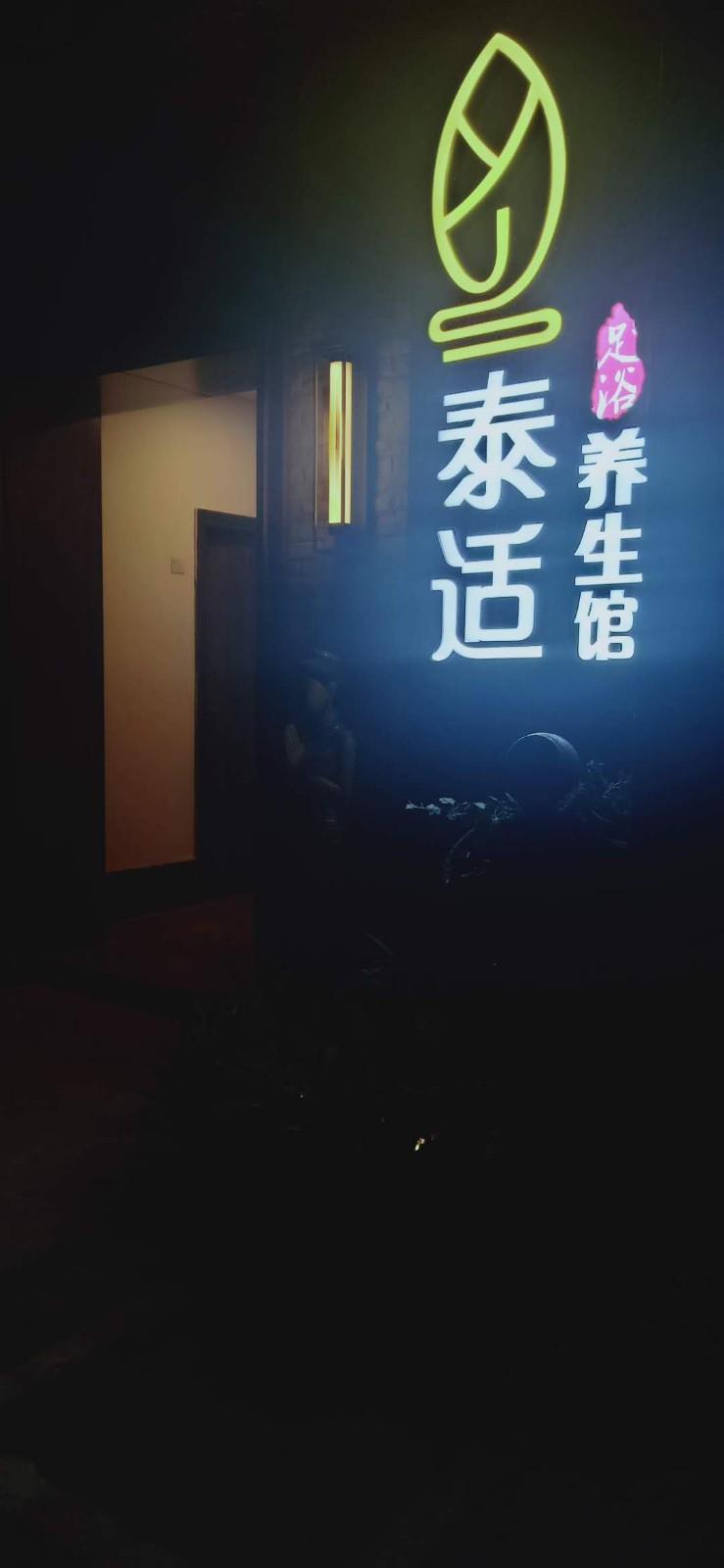 云南普洱泰适养生馆