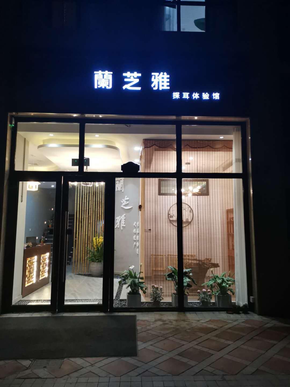 上海蘭芝雅採耳文化体验馆