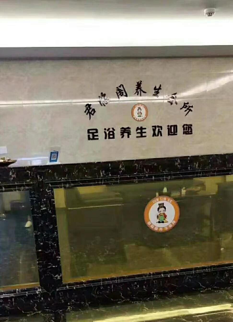 浙江温州君临阁足浴养生会所