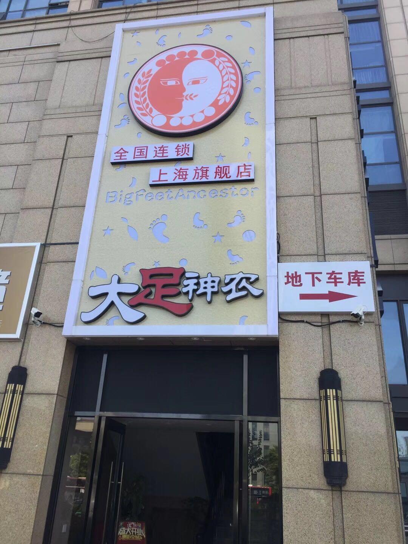 上海大足神农