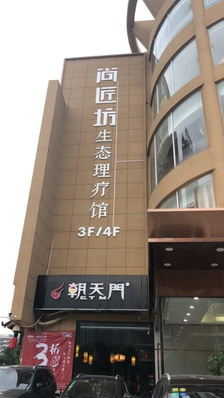 尚匠坊生态理疗馆