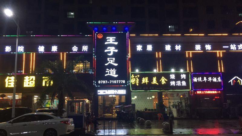 赣州市信丰县王子足道第二分店