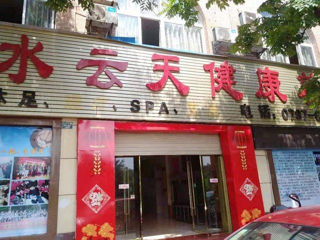 大旗足疗连锁系统在江西省赣州水云天连锁店