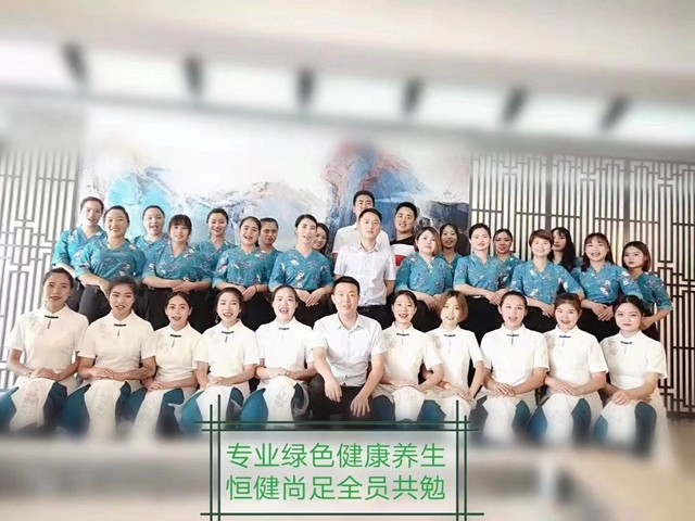 恒健尚足养生酒店成功上线大旗软件