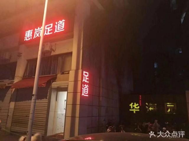 杭州惠岚足道正式上线大旗软件