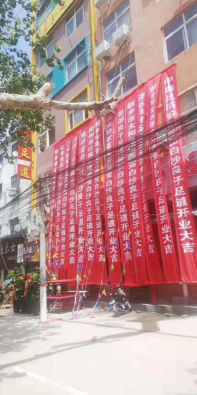 良子足道(三家连锁店)正式启用大旗软件