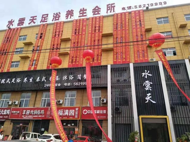 郑州水雲天足道