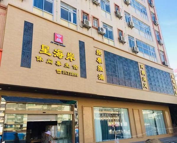 湛江市中锐星海岸休闲养生馆正式上线大旗软件