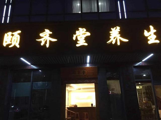 深圳颐齐堂养生馆
