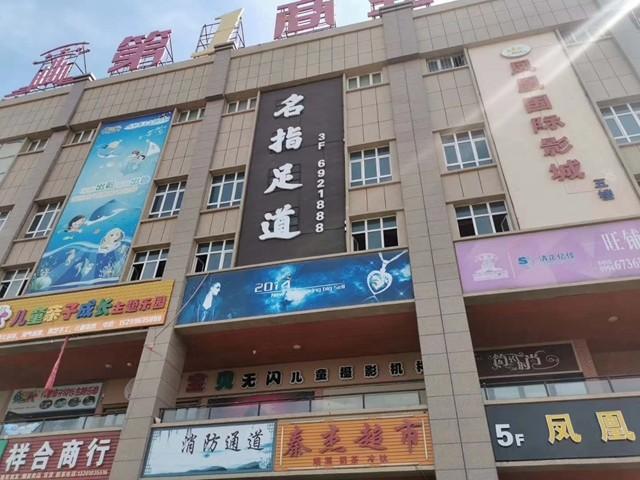 昌吉州市名指足道正式上线大旗软件