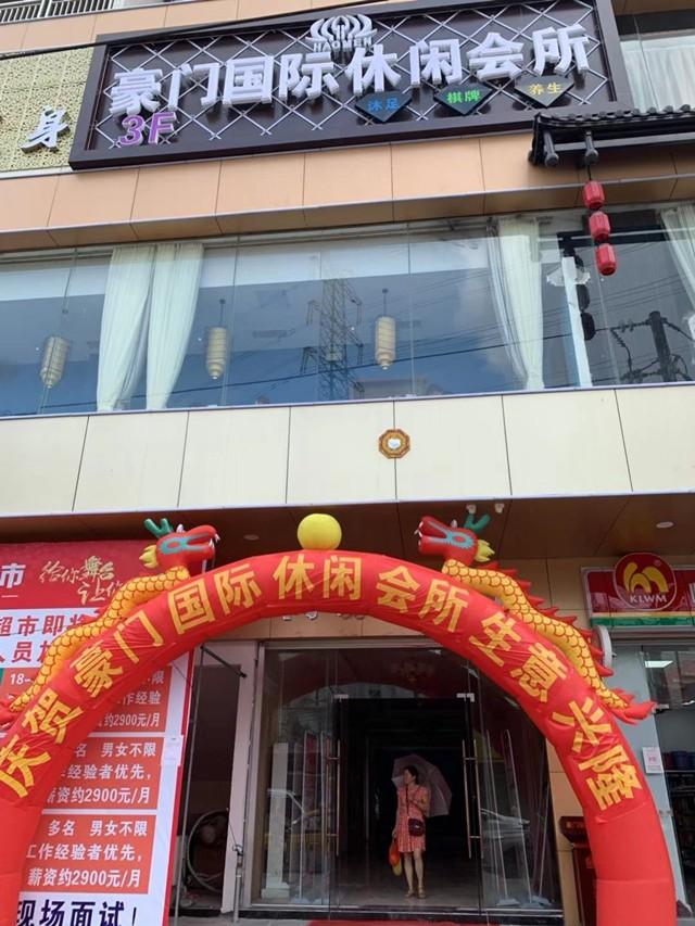 广州市豪门国际休闲会所正式上线大旗足浴软件