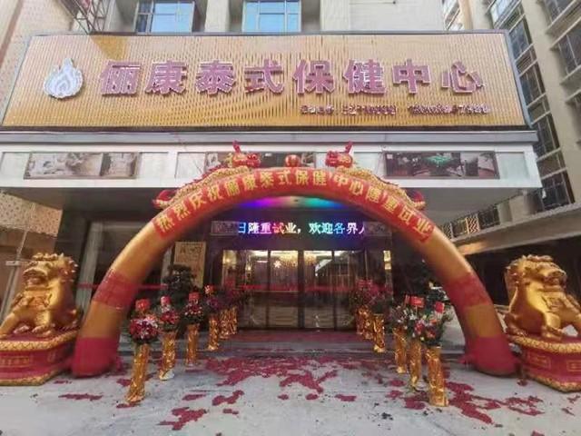 汕头市俪康泰式保健中心正式上线大旗软件