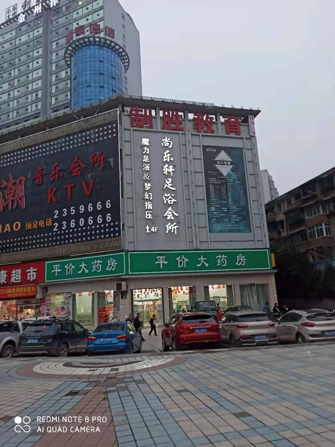 怀化鹤城尚乐轩足浴会所