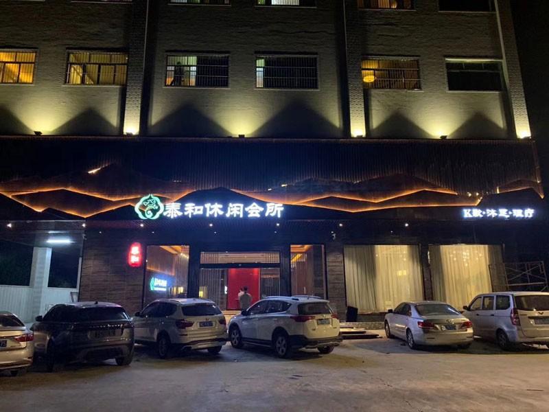 揭阳葵潭镇泰和休闲会所