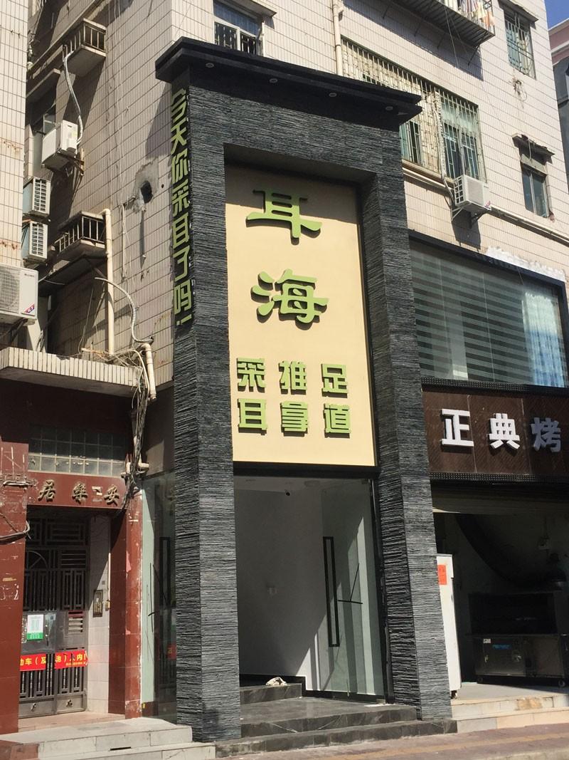 深圳耳海黄贝岭分店